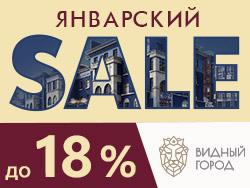 ЖК «Видный город» Скидки до 18%!